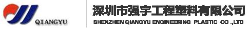 深圳(chou)市強宇工程塑料有限公(gong)司(si) 官網